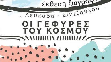 Έκθεση ζωγραφικής Λευκάδα-Σιντζούκου «Οι γέφυρες του κόσμου»
