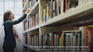 Η πρώτη ελληνική δανειστική βιβλιοθήκη του Λονδίνου