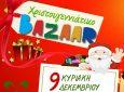 Το Δημοτικό Σχολείο Νυδριού διοργανώνει Χριστουγεννιάτικο bazaar