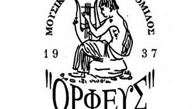 Το νέο Διοικητικό Συμβούλιο του «Ορφέα»