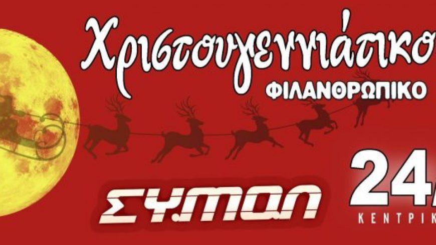 Χριστουγεννιάτικο Φιλανθρωπικό Bazaar του Συλλόγου Μοτοσυκλετιστών Λευκάδας