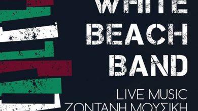 Οι White Beach Band στην Πλατεία Μαρκά