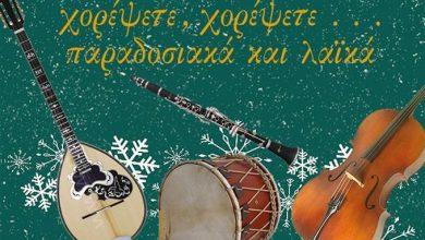 Χορέψετε, χορέψετε… παραδοσιακά και λαϊκά από τη Νέα Χορωδία Λευκάδας