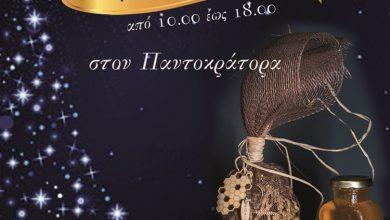 Bazaar από τον Σύλλογο Απανταχού Δραγανιτών «Η Υπαπαντή του Κυρίου»