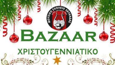 Χριστουγεννιάτικο bazaar του Μουσικού Σχολείου Λευκάδας