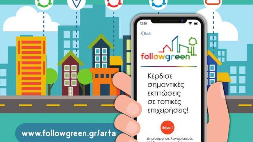 Followgreen: Διαδικτυακή πλατφόρμα ανακύκλωσης στον Δήμο Αρταίων