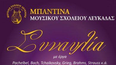 Συναυλία από την Μπαντίνα του Μουσικού Σχολείου Λευκάδας