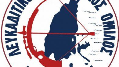 Εκδήλωση για τον αποχαιρετισμό του χρόνου από τον Σκοπευτικό Όμιλο Λευκάδας