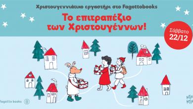 Χριστουγεννιάτικο εργαστήρι στο Fagottobooks – Το επιτραπέζιο των Χριστουγέννων!