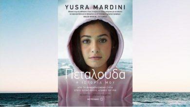 Yusra Mardini: Από τη βομβαρδισμένη Συρία στους Ολυμπιακούς του Ρίο