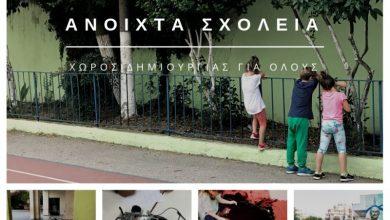 Τα Ανοιχτά Σχολεία των Αθηνών επιστρέφουν