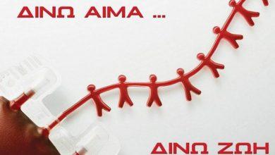 Εθελοντική αιμοδοσία από τον Φιλανθρωπικό Σύλλογο Λευκάδας «Φάρο»