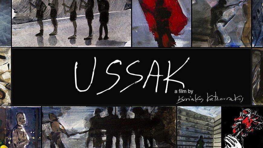 Κινηματογραφική Λέσχη Ορφέα: Προβολή της ταινίας «USSAK» και συζήτηση με την πρωταγωνίστρια