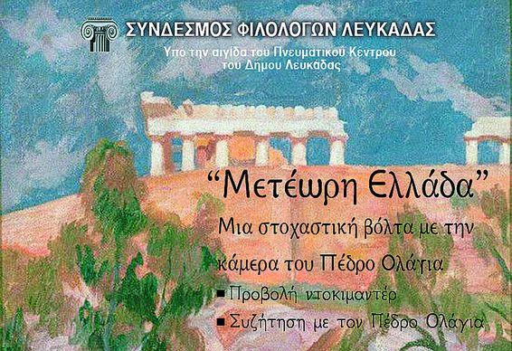 «Μετέωρη Ελλάδα. Μια στοχαστική βόλτα με την κάμερα του Πέδρο Ολάγια» εκδήλωση του Συνδέσμου Φιλολόγων Λευκάδας