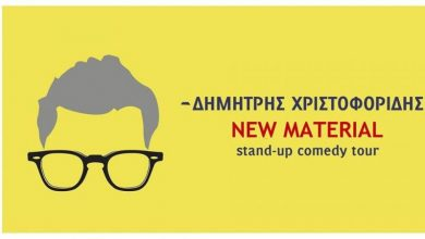 Stand up comedy night με τον Δημήτρη Χριστοφορίδη στην Πρέβεζα