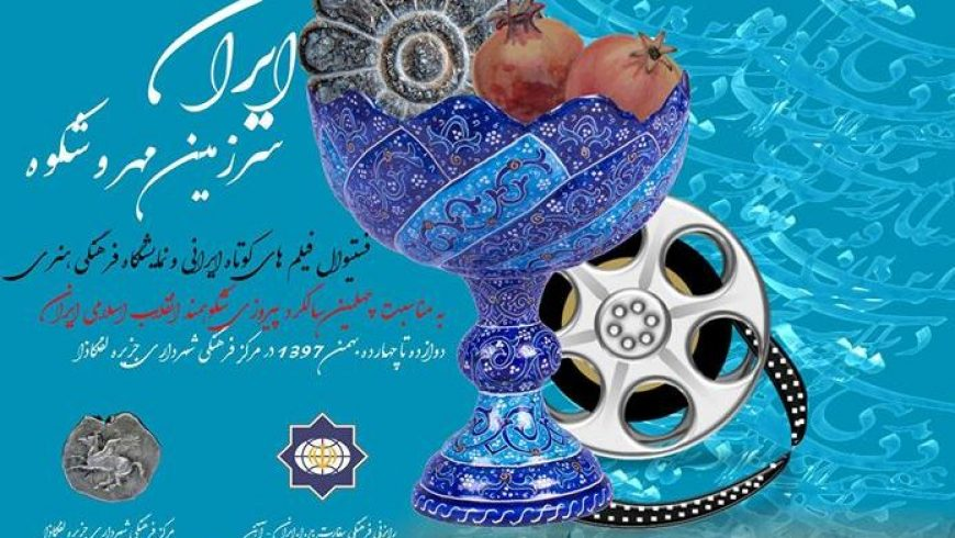 Φεστιβάλ Ιρανικών ταινιών και Πολιτιστική έκθεση στο Πνευματικό Κέντρο
