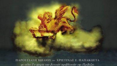 Παρουσίαση του βιβλίου «Το αρχείο των βενετών προβλεπτών της Πρέβεζας» της ιστορικού Χριστίνας Ε. Παπακώστα