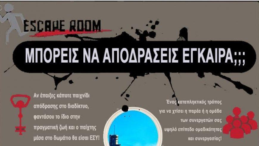 Escape Room «Μπορείς να αποδράσεις έγκαιρα;» από τα παιδιά της ενορίας Ευαγγελιστρίας