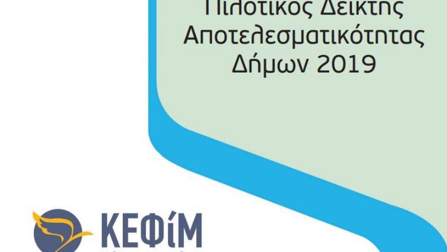 Δείκτης Αποτελεσματικότητας Δήμων: 1η θέση για τον Δήμο Λευκάδας στις επενδύσεις για υποδομές