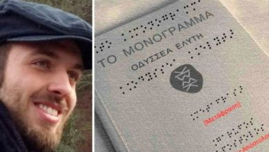 Μεταπτυχιακός φοιτητής μετέγραψε το «Μονόγραμμα» του Ελύτη σε γραφή Μπράιγ