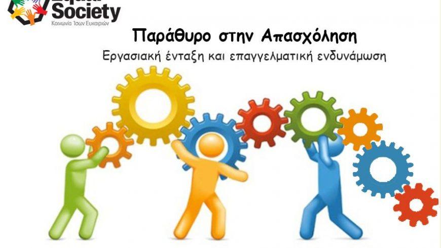 «Παράθυρο στην Απασχόληση» εργασιακή ένταξη και επαγγελματική ενδυνάμωση από την Equal Society