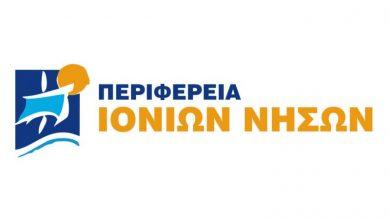 Με 6.049.839,86 ευρώ ενισχύει δέκα επενδυτικά σχέδια στα Ιόνια Νησιά η Περιφέρεια