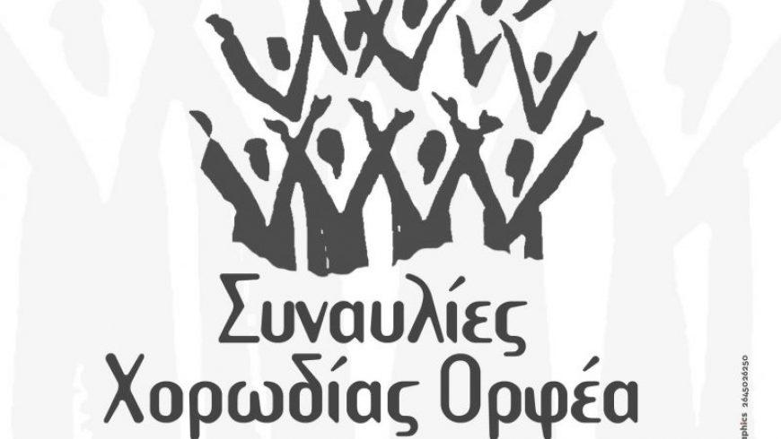 Η Μικτή Χορωδία του «Ορφέα» περιοδεύει σε χωριά της Λευκάδας