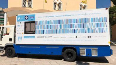 Η Κινητή Βιβλιοθήκη του δήμου Αθηναίων συνεχίζει το ταξίδι της και το 2019