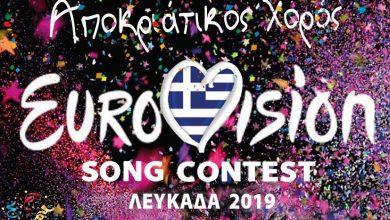 Αποκριάτικος χορός με θέμα τη Eurovision από τη «Νέα Χορωδία Λευκάδας»