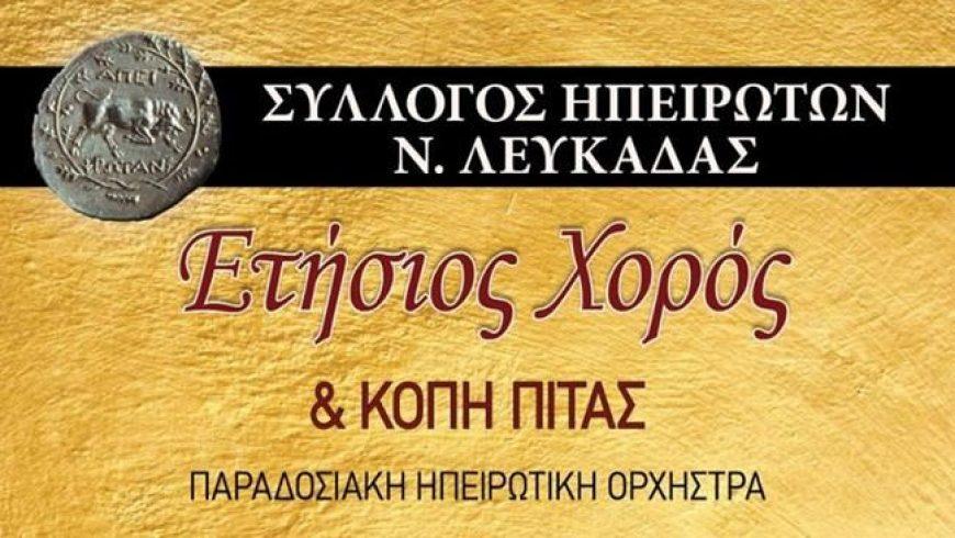 Ετήσιος χορός του Συλλόγου Ηπειρωτών Λευκάδας