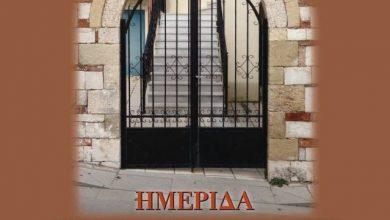 Hμερίδα «Μορφή του Σύγχρονου Μουσείου, Μουσείο Ιστορίας της Πρέβεζας» στη Θεοφάνειο Αίθουσα Τέχνης