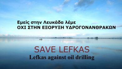 Δελτίο τύπου της Πρωτοβουλίας Πολιτών Λευκάδας κατά των εξορύξεων