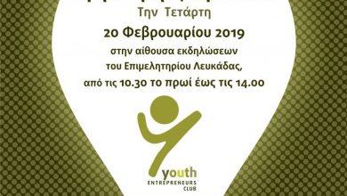 Ημέρα Καριέρας στη Λευκάδαστο πλαίσιο του διεθνούς εκπαιδευτικού προγράμματος «Join the club, Go for your future!»