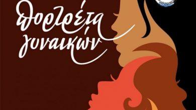 Μουσική παράσταση «Πορτρέτα Γυναικών» στην Πρέβεζα
