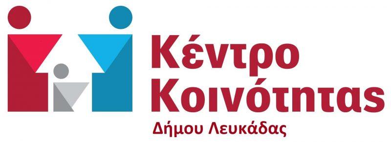 Πρόσθετη χρηματοδότηση και πρόσληψη επιπλέον προσωπικού στο Κέντρο Κοινότητας Δήμου Λευκάδας