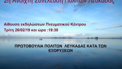 2η ανοιχτή συνέλευση της «Πρωτοβουλίας Πολιτών Λευκάδας κατά των εξορύξεων»
