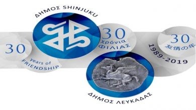Δράσεις για τα 30 χρόνια φιλίας Λευκάδας–Σιντζούκου Τόκυο