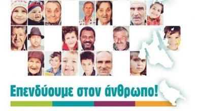 Εκδήλωση με θέμα «Επενδύουμε στον άνθρωπο!» στο Πνευματικό Κέντρο