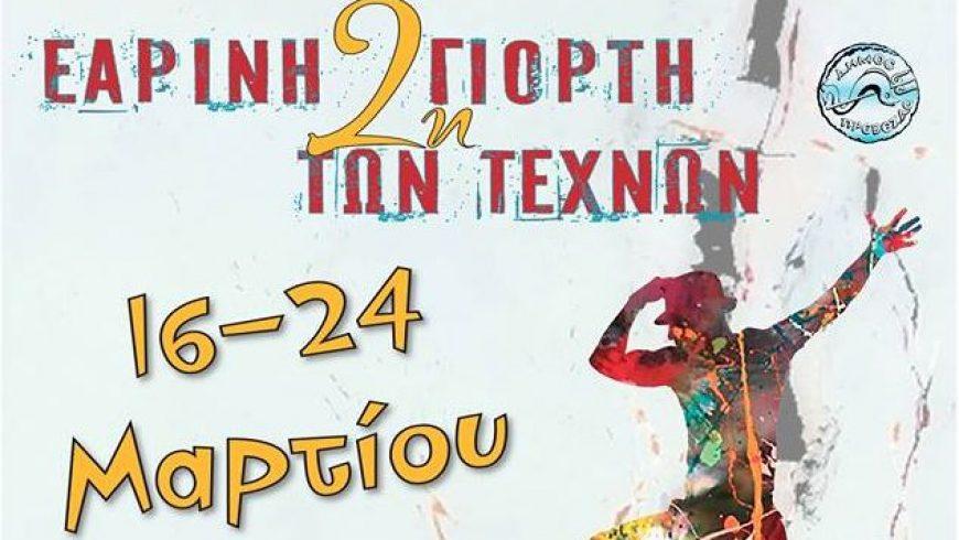 2η Εαρινή γιορτή των τεχνών στην Πρέβεζα