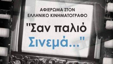 Αφιέρωμα στον παλιό ελληνικό κινηματογράφο από τον «Αγερμό»