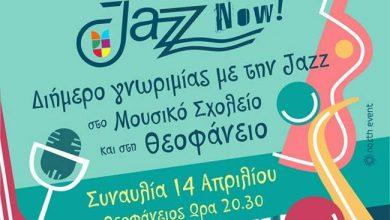 Στις 13 & 14 Απριλίου θα πραγματοποιηθεί το «Jazz Now» στην Πρέβεζα