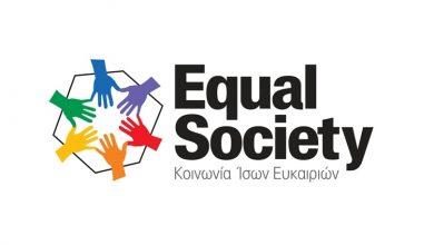 Αιτήσεις για κοινωνικές παροχέςστην Equal Society
