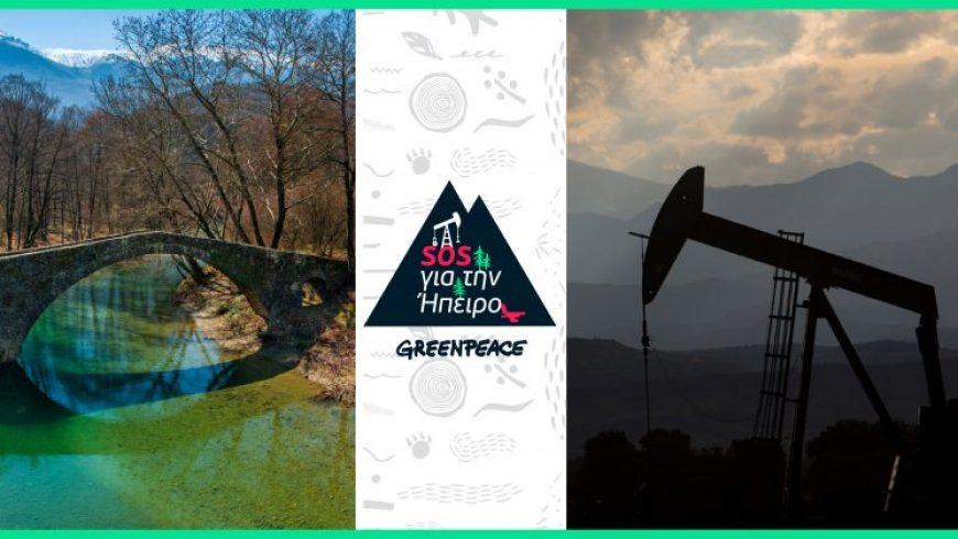 Greenpeace: SOS για την Ήπειρο