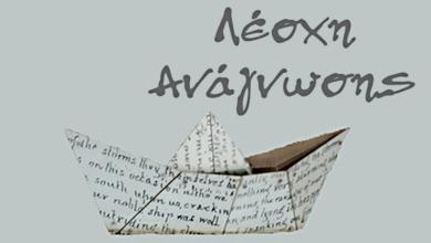 Τρίτη 19 Μαρτίου η επόμενη συνάντηση της Λέσχης Ανάγνωσης και Στοχασμού