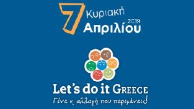 Ανακοίνωση του Δήμου Λευκάδας για την εθελοντική δράση «Let's do it Greece»