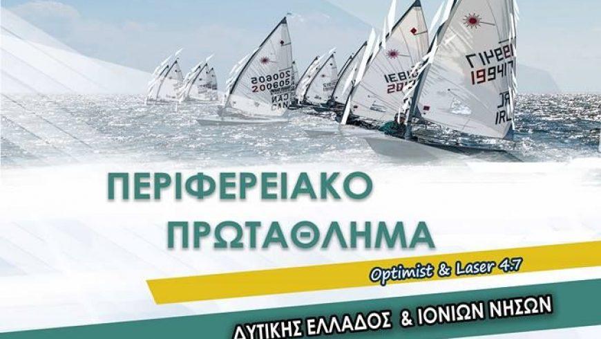 Περιφερειακό Πρωτάθλημα Optimist & Laser 4.7 Δυτικής Ελλάδος & Ιονίων Νήσων