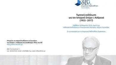 Τιμητική εκδήλωση για τον ιστορικό Σπύρο Ι. Ασδραχά