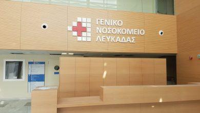 Απόφαση του Δ.Σ. Λευκάδας για ονοματοδοσία του νέου Νοσοκομείου σε Νοσοκομείο «Γιατρός Ξενοφώντας Γρηγόρης»