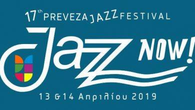 Το πρόγραμμα του διήμερου γνωριμίας με την τζαζ «Jazz Now»