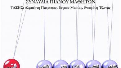 Συναυλία πιάνου «Μουσικό Εκκρεμές» στο Μουσικού Σχολείο Λευκάδας